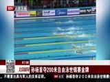 孙杨首夺200米自由泳世锦赛金牌