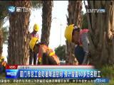 两岸新新闻 2017.7.26 - 厦门卫视 00:24:37
