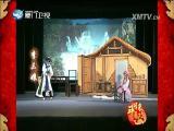 李三娘(1) 斗阵来看戏 2017.07.25 - 厦门卫视 00:49:31
