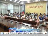 特区新闻广场 2017.7.28 - 厦门电视台 00:22:01