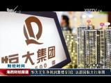 海西财经报道 2017.07.27 - 厦门电视台 00:08:50