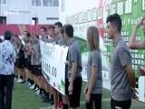 """[国足]""""华信杯""""国际青少年足球邀请赛 颁奖仪式"""