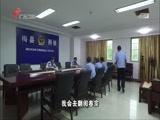 《南粤警视》 20170730 沉睡18年的证据