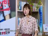 """刘媛媛:逆袭路上的""""超级梦想家"""" 玲听两岸 2017.07.29 - 厦门电视台 00:29:48"""