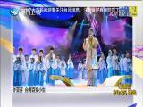 闽南话听讲大会 2017.07.30 - 厦门卫视 00:51:22