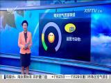特区新闻广场 2017.8.1 - 厦门电视台 00:21:40