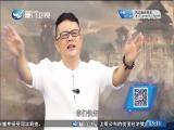汉初三杰·沛县起义 斗阵来讲古 2017.08.01 - 厦门卫视 00:30:15
