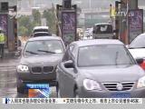 特区新闻广场 2017.08.02 - 厦门电视台 00:22:14