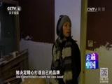 《走遍中国》 20170802 5集系列片《机遇》(3)高原纺织梦