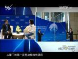 炫彩生活 2017.08.02 - 厦门电视台 00:09:36