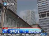 两岸新新闻 2017.08.04 - 厦门卫视 00:28:49