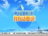 午间新闻广场 2017.8.4 - 厦门电视台 00:18:56