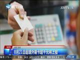 两岸新新闻 2017.8.6 - 厦门卫视 00:27:57