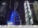 特区新闻广场 2017.8.7 - 厦门电视台 00:20:57