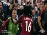[天下足球]点球击败波兰 葡萄牙晋级欧洲杯四强