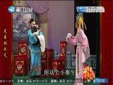 兄弟双状元(1)斗阵来看戏 2017.08.07 - 厦门卫视 00:48:48