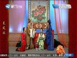 斗阵来看戏 2017.08.05 - 厦门卫视 00:49:23