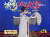 闽南话听讲大会 2017.08.06 - 厦门卫视 00:48:58