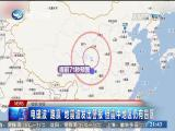 两岸新新闻 2017.08.09 - 厦门卫视 00:28:23