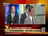 《今日关注》 20170809 国防部:日本《防卫白皮书》恶意抹黑中国军队有何用心?