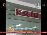 北京:下月起提公积金不再交购房合同 发票