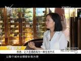 炫彩生活 2017.08.10 - 厦门电视台 00:09:10