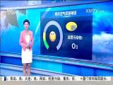 特区新闻广场 2017.8.13 - 厦门电视台 00:21:36