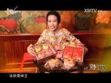 炫彩生活 2017.08.12 - 厦门电视台 00:08:56