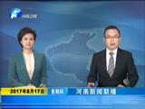 《河南新闻联播》 20170817