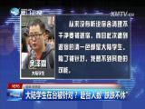 两岸新新闻 2017.8.17 - 厦门卫视 00:27:39