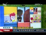 海西财经报道 2017.08.16 - 厦门电视台 00:09:06