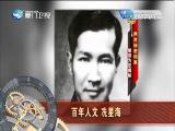 百年人文 冼星海 两岸秘密档案 2017.08.16 - 厦门卫视 00:41:07