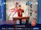 戏里人生·一门三进士 斗阵来讲古 2017.08.18 - 厦门卫视 00:30:03