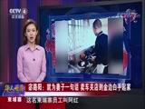 [华人世界]柬埔寨 宓路阳:就为妻子一句话 卖车关店到金边白手起家