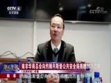 [华人世界]南非华商总会向约翰内斯堡公共安全局捐赠20万兰特