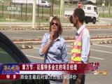 [华人世界]筑梦一带一路 特多 章万节:征服特多业主的项目经理