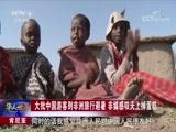 [华人世界]肯尼亚:大批中国游客到非洲旅行避暑 非媒感叹天上掉蛋糕