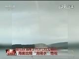 [视频]多地出现强降水天气