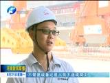 [河南新闻联播]郑万高铁河南段建设顺利推进
