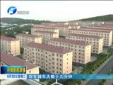 《河南新闻联播》 20170822