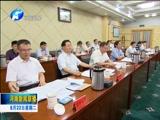 [河南新闻联播]省委全面深化改革领导小组召开第二十五次会议