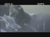 《魅力纪录》 20121005 鸟瞰地球 第五集 亚洲和澳大利亚
