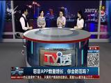 恶意APP数量增长,你会防范吗? TV透 2017.8.24 - 厦门电视台 00:24:56
