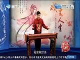 戏里人生·秦香莲后传 斗阵来讲古 2017.08.25 - 厦门卫视 00:29:56