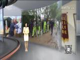 民间救援队如何可持续发展 十分关注 2017.8.25 - 厦门电视台 00:16:42