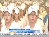 午间新闻广场 2017.8.26 - 厦门电视台 00:18:11