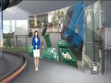 助力垃圾分类 引导循环经济  十分关注 2017.8.26 - 厦门电视台 00:17:23
