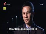 《南粤警视》 20170827 疑心生恶果(上)