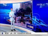 厦视直播室 2017.8.28 - 厦门电视台 00:44:09