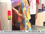 午间新闻广场 2017.08.29 - 厦门电视台 00:18:42